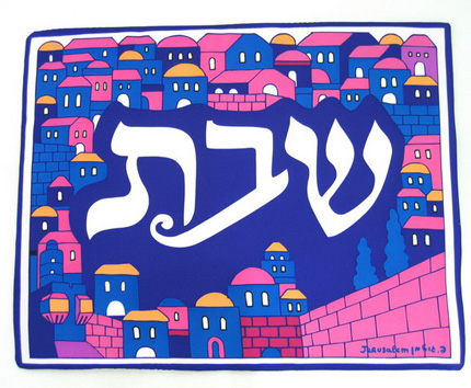 "Silk Challah Cover ""Shabbat and Jerusalem"""